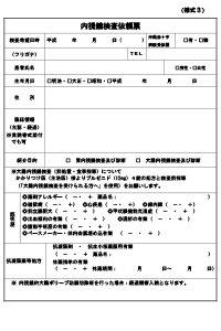 内視鏡検査依頼票(様式3)