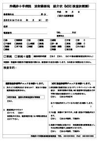 MRI検査依頼票(様式5)
