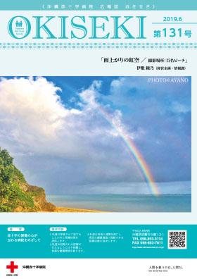 沖縄赤十字病院広報誌 おきせき 6月号表紙