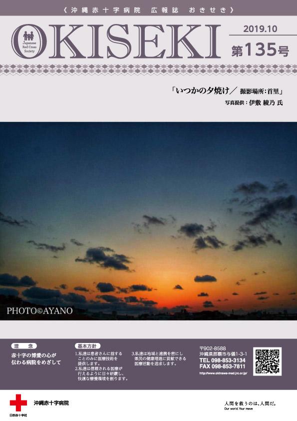 沖縄赤十字病院広報誌 おきせき 10月号表紙