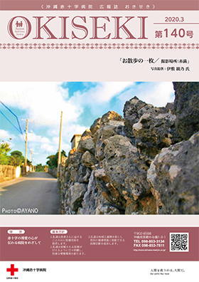 沖縄赤十字病院広報誌 おきせき 3月号表紙